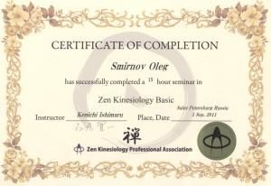 сертификат - 2